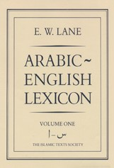 Image of Edward William Lane's Arabic-English Lexicon - Cover